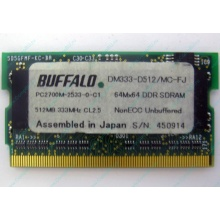 BUFFALO DM333-D512/MC-FJ 512MB DDR microDIMM 172pin (Новокузнецк)