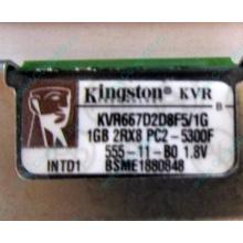 Серверная память 1024Mb (1Gb) DDR2 ECC FB Kingston PC2-5300F (Новокузнецк)
