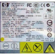 HP 403781-001 379123-001 399771-001 380622-001 HSTNS-PD05 DPS-800GB A (Новокузнецк)
