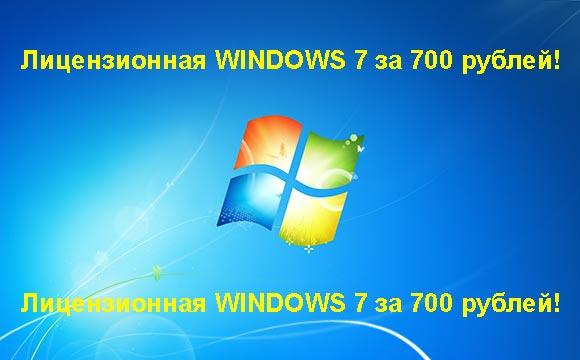 Недорогая лицензионная Windows 7 в Новокузнецке, купить дёшево лицензионную Windows 7. Акция: распродажа Windows! (Новокузнецк)